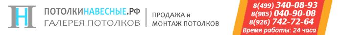 «Потолок МАРКЕТ»